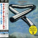 ただの引きこもり野郎じゃない!!SACD Tubular Bells / Mike Oldfield