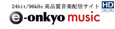 Avex Classicsがe-onkyoで割引キャンペーン