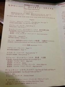 ヒラリー・ハーンのヴァイオリン・リサイタル@横浜に行ってきた