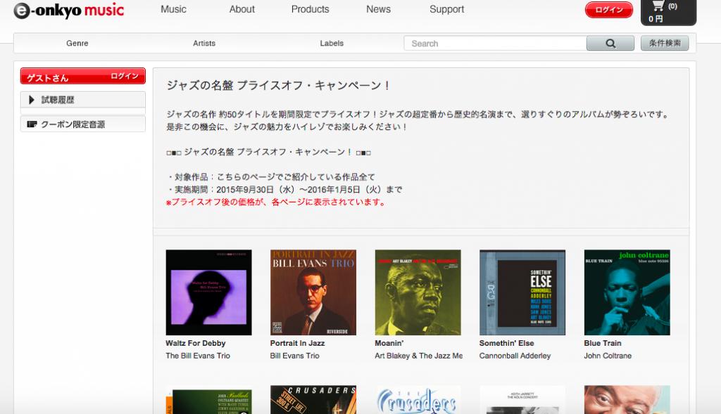 e-onkyoでJazzの名盤大セール中 1400円は確かに安い!!