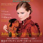 ユリア・フィッシャーのリサイタルに行ってきた@新宿オペラシティ