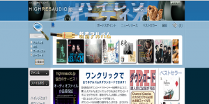 """新しいハイレゾ配信サイト """"highresaudio.jp """"の作りがチープな件"""