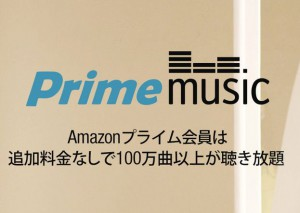 Amazon Prime Musicで聴き放題!プライム会員はこれが音楽配信のファイナルアンサー!(圧縮音源限定)